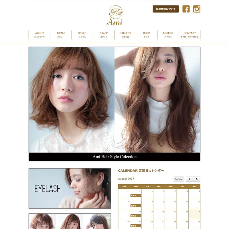 WEBデザイン Ami