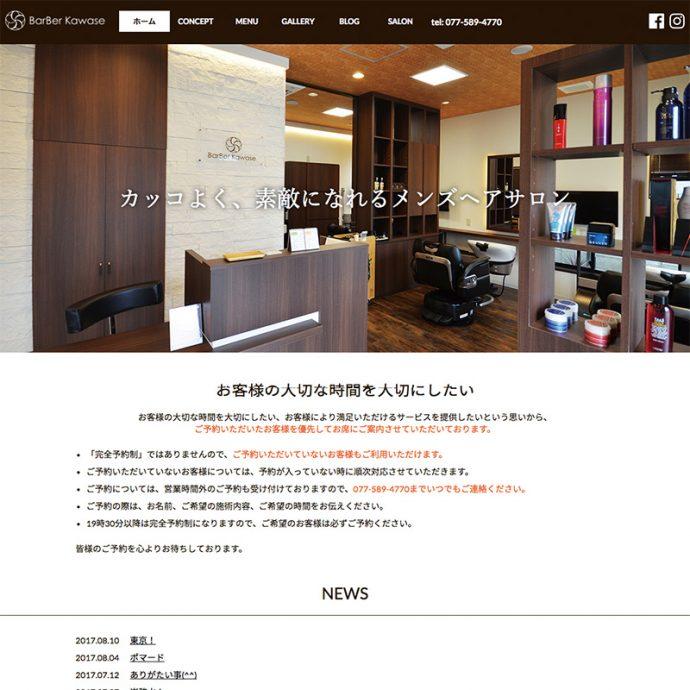 WEBデザイン Barber Kawase