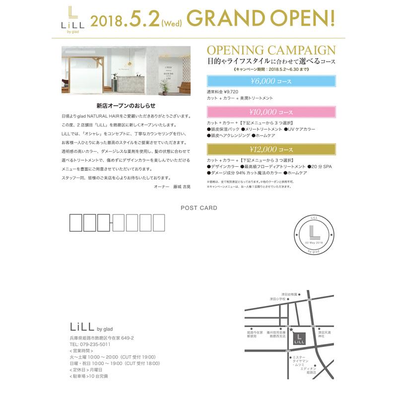 美容室LiLL様 DMポストカードデザイン