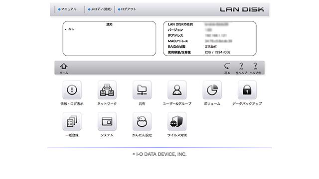LAN DISK管理画面ホーム