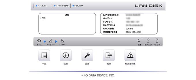 LAN DISK ユーザー追加