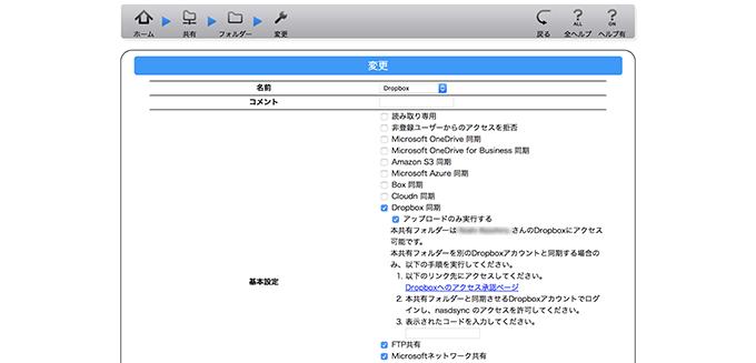 LAN DiSK Dropbox連携