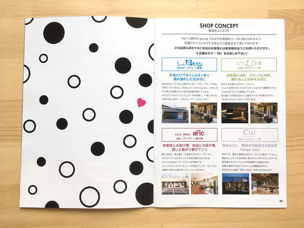 hair's BEAU様 冊子デザイン
