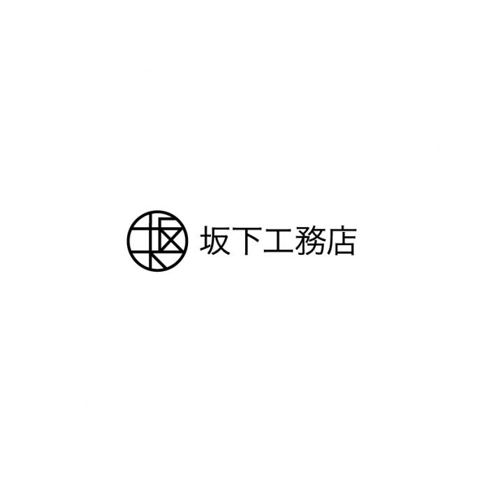 坂下工務店様 ロゴデザイン