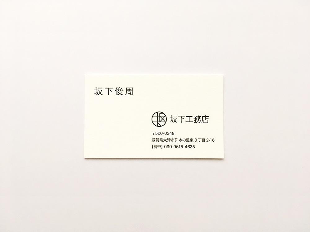坂下工務店 名刺デザイン