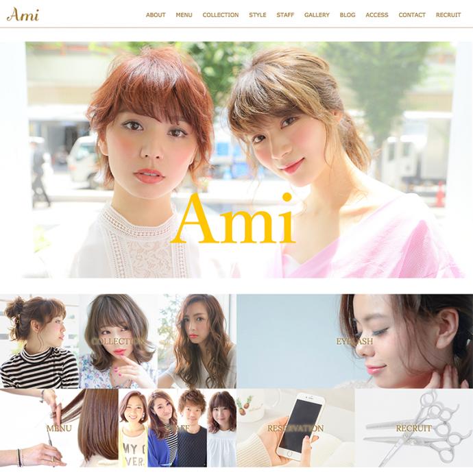 美容室Ami様 WEBデザイン