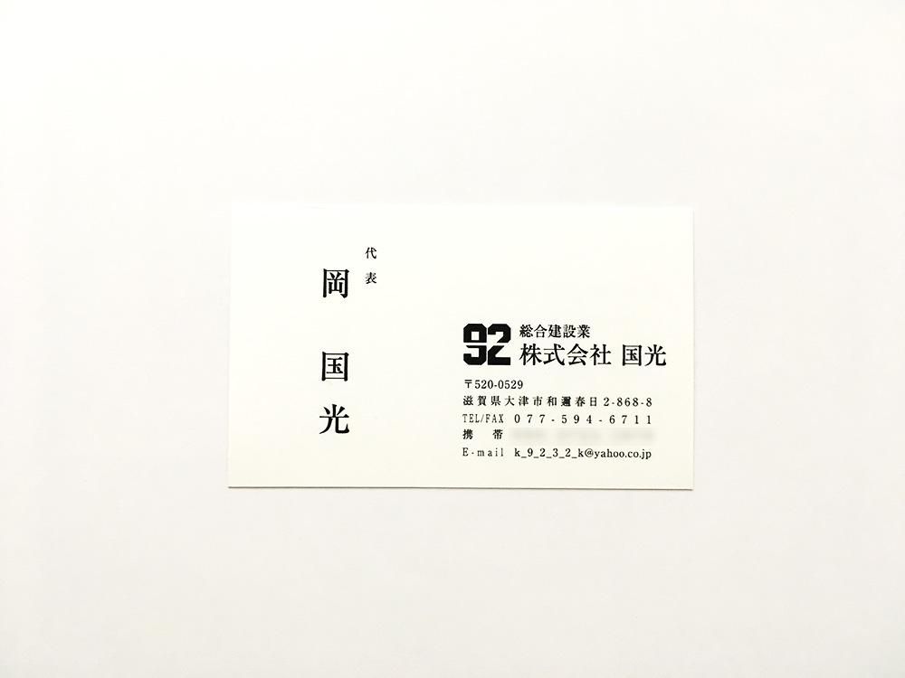 株式会社岡光工業 名刺デザイン