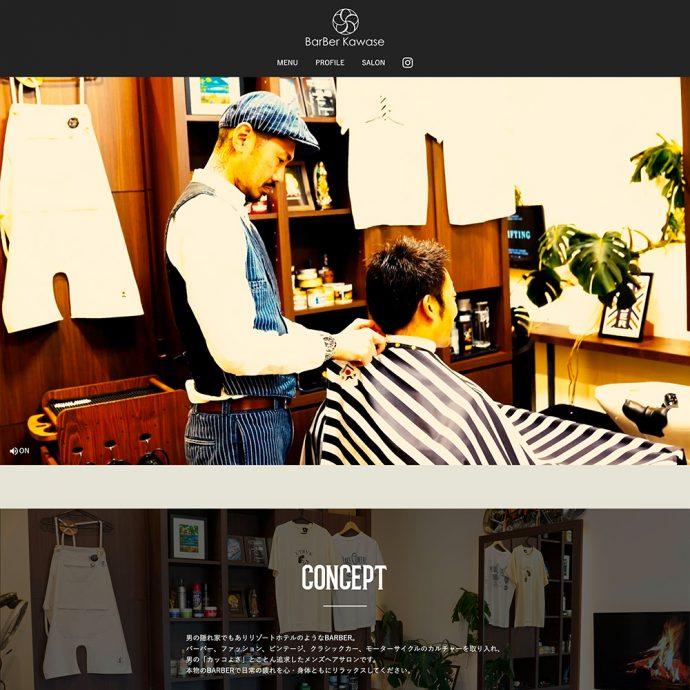 滋賀 野洲 Barber Kawase