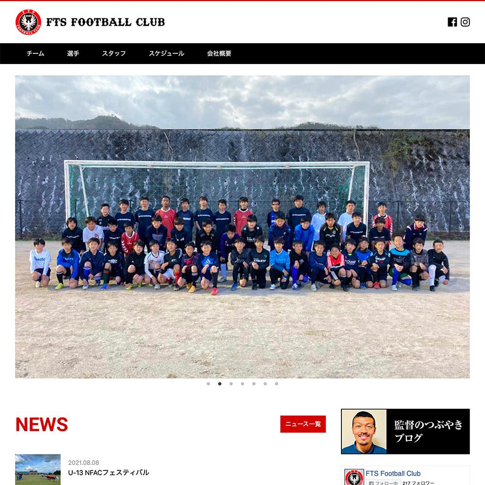 FTS FOOTBALL CLUB